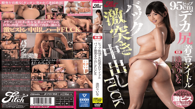 Fitch JUFD-989 Hip 95cm Deck Ass Wearing Erotic Idol Back Punched Out Vaginal Cum Shot FUCK Aikawa Rina