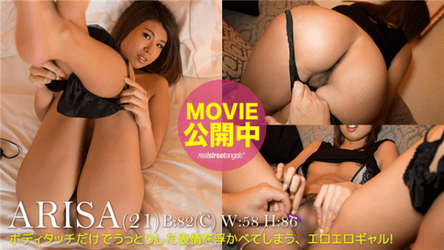 Real Street Angels m412 A certainty - Jav HD Videos
