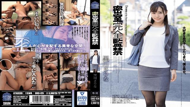 Attackers HKD-826 Kurokawa Selika Closed Room Complete Confinement