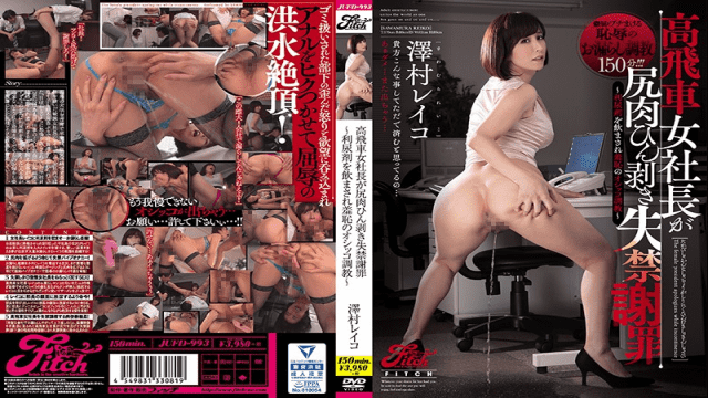 Fitch JUFD-993 Sawamura Reiko High ranked Girl President Is Asshole Flaked Incontinence Apology Apology Died Diuretic And Shy Shit Pussy Training