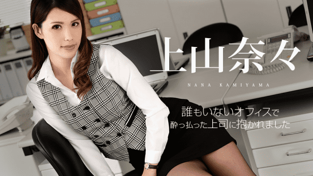 Caribbeancom 120718-806 Nami Ueyama I was held by a boss who got drunk at an office where no one was there