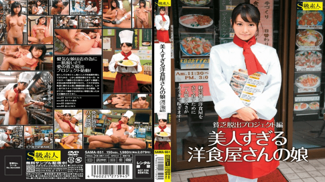 Esukyuushirouto SAMA-651 Misa Makise Hen Escape Poverty Project Too Beautiful Daughter Of Western Shop