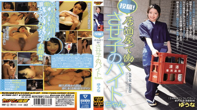 EpicSlut YRMN-027 Posted Byte-chan Yuna Of The Child To Work In The Tavern - Jav HD Videos