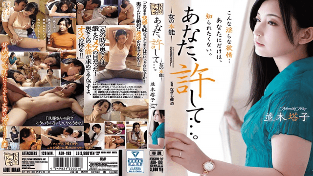 FHD Attackers ADN-193 Please Forgive Me Women is Instincts Namiki Tower
