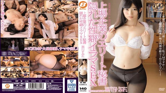 FHD BeFree BF-560 Sumire Kurokawa Listed Company's Elite Secretary Hidden Sexism Irauma SEX Kurokawa Violet