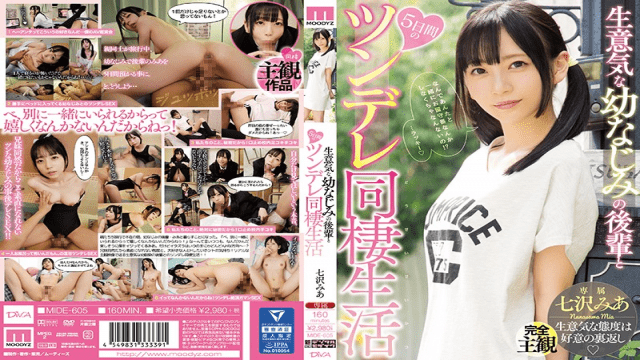 MOODYZ MIDE-605 Mia Nanasawa A Cheeky Childhood Junior And 5 Days Living Together With Tsundere