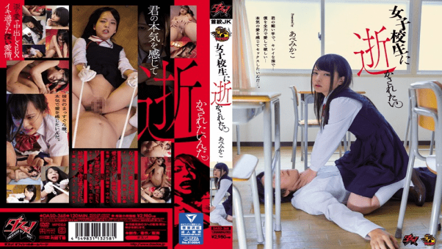 Das DASD-368 Mikako Abe It Is To Be Squid To School Girls - Jav HD Videos