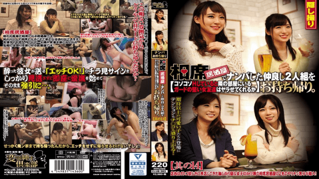 HentaiShinshiClub CLUB-363 Nampa In Aiseki Tavern Was A Good Friend Duo The Takeaway.As You Sneak H Or Stiff Woman Friend Of The Guard Who Is In The Next Room Is Make Me Yarra Its 14 - Jav HD Videos