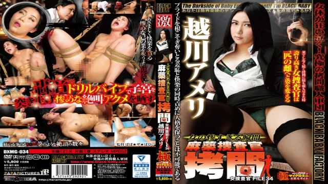 Baby Ent DXMG-034 Ameri Koshikawa A Woman's Most Miserable Moments - Jav HD Videos