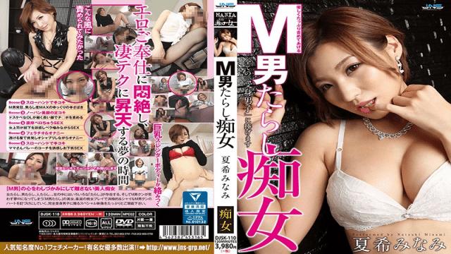 Janes DJSK-110 Minami Natsuki A Masochist Man Eating Slut Minami Natsuki - Jav HD Videos