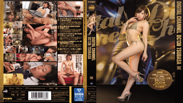 IdeaPocket SUPD-138 Tsubasa DIGITAL CHANNEL DC 138 A Miraculous Amateur Decends Upon DC A Collection Of Ai Pocket Most Popular Series 200 Minute Special Version - Jav HD Videos