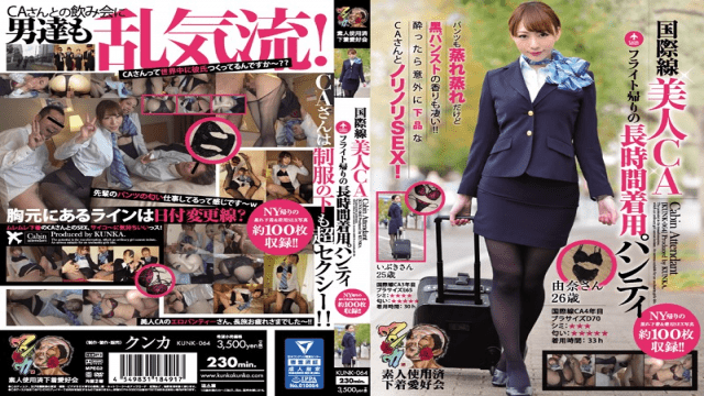Kunka KUNK-064 International Beauty CA Long-term Wear Back On Flight Panty Yun Ibuki Amateur Used Junior Underwear Love - Jav HD Videos