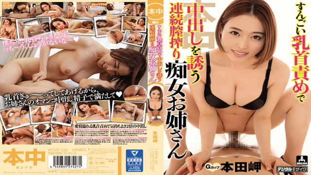 FHD HonNaka HND-522 Contagious Vaginal Squeezing Lewd Woman Sister Honda Cape Inviting Vaginal Cum Shot With A Big Nipple Torture - Jav HD Videos