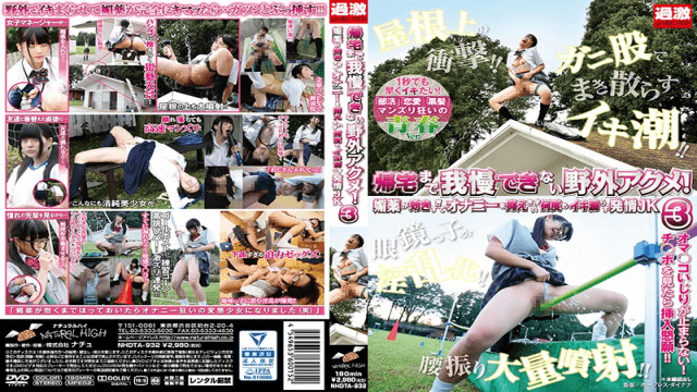 NaturalHigh NHDTA-932 Couldnt Wait to Get Home & Peaked Outdoors: High School Girls So Turned On By Aphrodisiacs They Masturbate in Public Places! 3 - Jav HD Videos