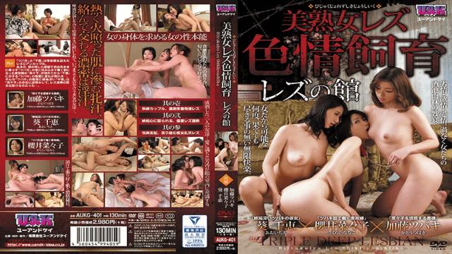 U&K AV AUKG-401 Kaoru Natsuki Jav Mature Lady Lesbian Color Breeding Lesbian Pavilion - Jav HD Videos