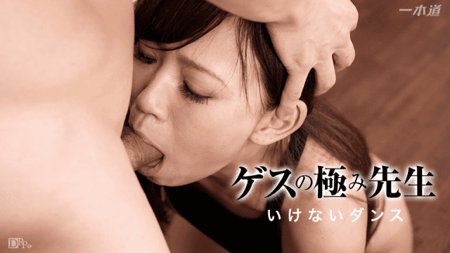 Japan Videos 1Pondo 011616_3341 Teacher of Gessu Extreme Dance Never Dance Miho Kimura