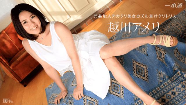 Japan Videos 1Pondo 013117_474 Ameri Koshikawa