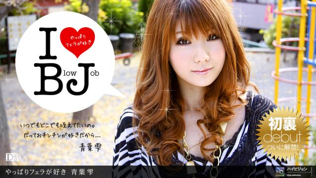 Japan Videos 1Pondo 021911_034 Shizuku Aoba - Asian Adult Videos