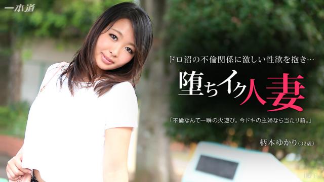 Japan Videos 1Pondo 022015_031 - Yukari Emoto - Asian Adult Videos