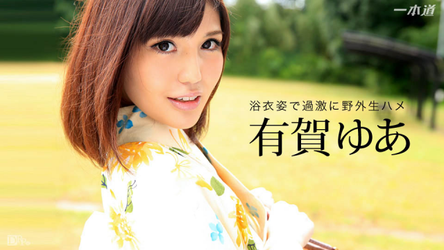 Japan Videos 1pondo 031916_265 - Yua Ariga - Jav Uncensored Porn