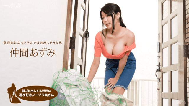 Japan Videos 1Pondo 032517_505 Azumi Nakama A morning garbage draw out neighborhood play lover Nobra wife fellow