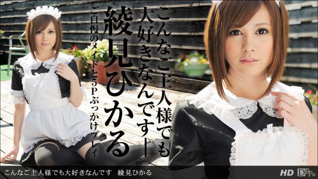 Japan Videos 1Pondo 041113_568 - Hikaru Ayami - Asian 21+ Videos