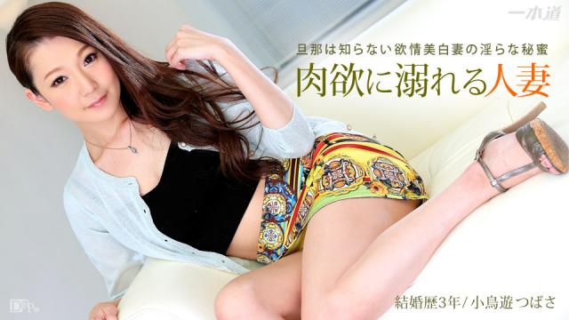 Japan Videos 1Pondo 041715_063 - Tsubaza Takanashi - Japanese 21+ Videos