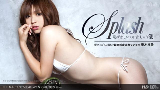 Japan Videos 1Pondo 041812_319 Mami Yuuki - Japanese 18+ Videos
