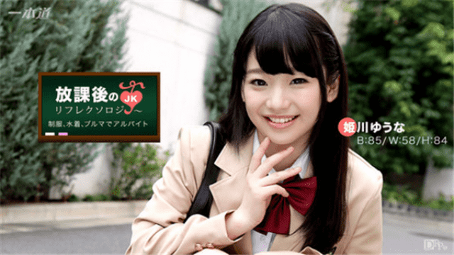 Japan Videos 1Pondo 042917_518 Yu Nao Himekawa Yuuna Himekawa Reflexology after school