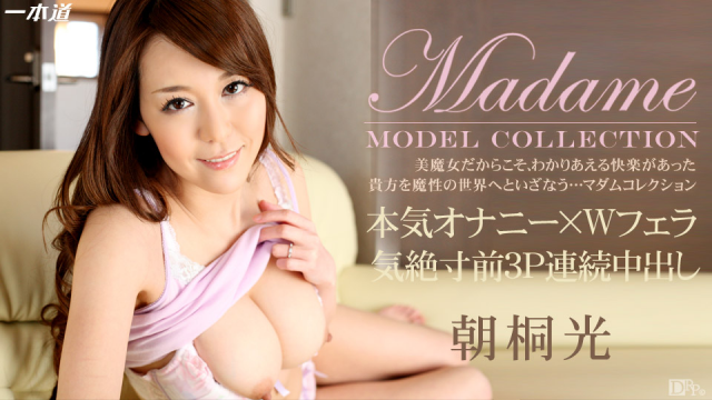 Japan Videos 1Pondo 050214_802 - Akari Asagiri - Japanese Sex Full Movies