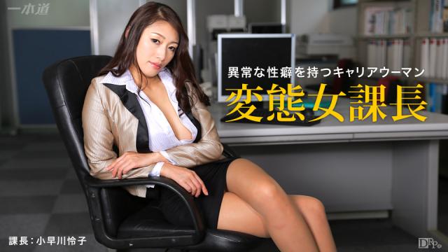 Japan Videos 1Pondo 051615_081 Kobayakawa Reiko - High bound is want to do - social woman