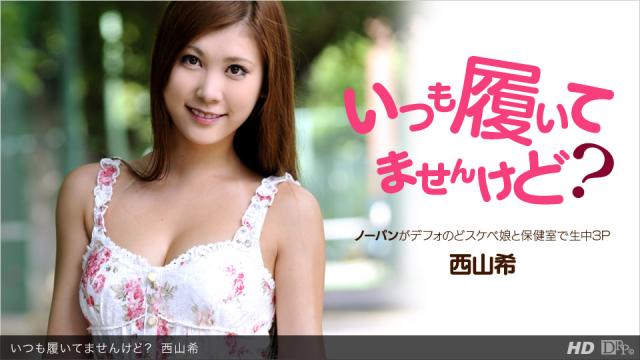 Japan Videos 1Pondo 052312_344 - Nozomi Nishiyama - Full Asian Porn Online