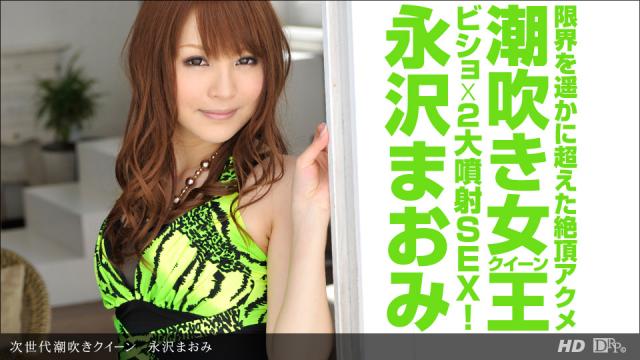 Japan Videos 1Pondo 062113_613 - Maomi Nagasawa - Asian Fucking Streaming