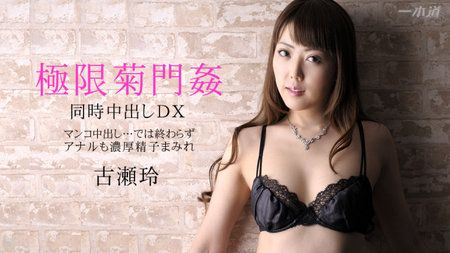 Japan Videos 1Pondo 062614_833 - Rei Furuse - Jav Uncensored Online