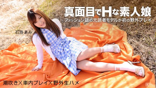 Japan Videos 1Pondo 063015_106 - Ami Ishihara - Full Japan Porn Online