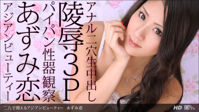Japan Videos 1Pondo 070313_620 - Ren Azumi - Asian Porn Movies