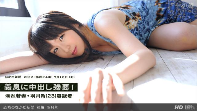 Japan Videos 1Pondo 071012_380 - Nozomi Hazuki - Asian 18+ Videos