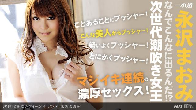 Japan Videos 1Pondo 071613_627 - Maomi Nagasawa - Asian 21+ Videos