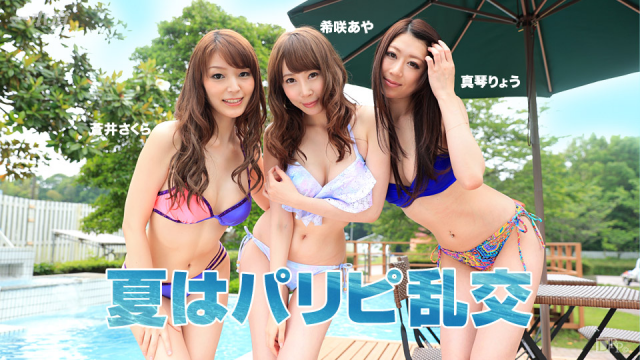 Japan Videos 1Pondo 080416_353 - Aya Kisaki, Sakura Aoi, Ryo Makoto - Asian Sex Tubes Watch Free