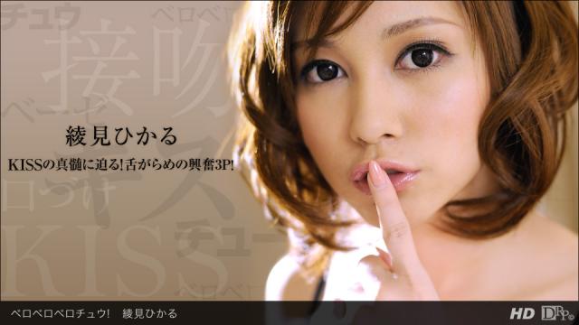 Japan Videos 1Pondo 080813_640 - Hikaru Ayami - Japanese Sex Full Movies