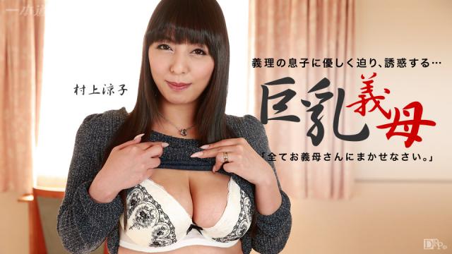 Japan Videos 1Pondo 081215_132 - Ryoko Murakami - Full Japan Porn Online