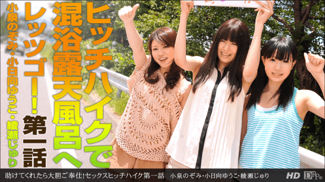 "Japan Videos 1Pondo 081612_407 Nozomi Koizumi Yuko Kohinata Juri Ayase Help us bold! Sex hitchhiked first episode """