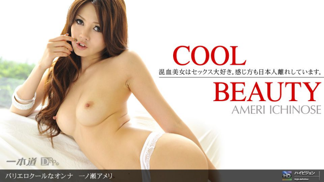 Japan Videos 1Pondo 081881-158 - Ameri Ichinose - Japanese Porn