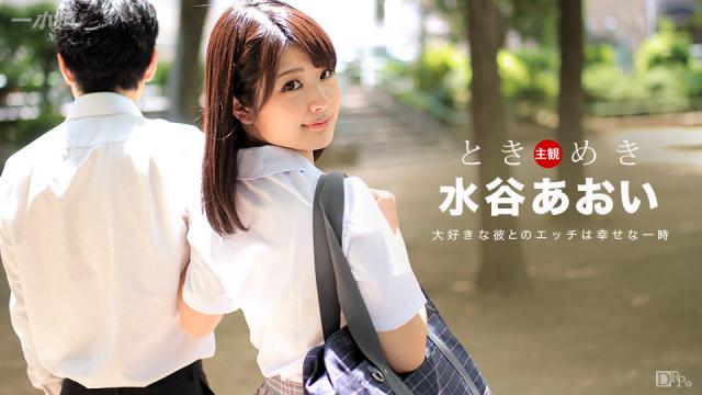 Japan Videos 1Pondo 082016_366 - Aoi Mizutani - Japanese Adult Videos