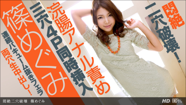 Japan Videos 1Pondo 082213_648 - Megumi Shino - Asian 18+ Videos