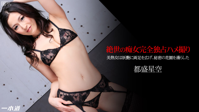 Japan Videos 1Pondo 102114_907 - Tsumori starry sky - Lustful wife Advent 45 Part 1