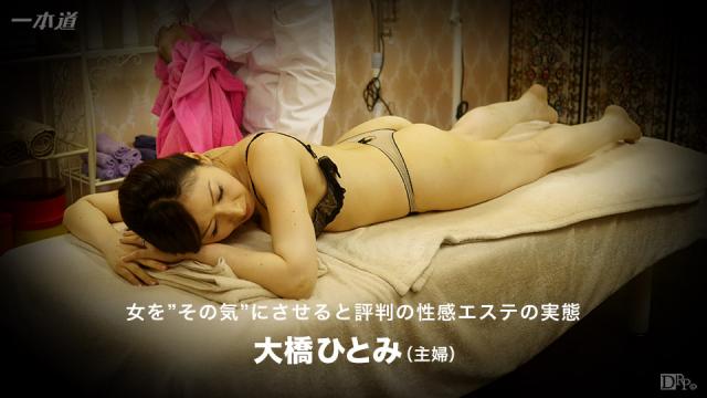 Japan Videos 1Pondo 110216_418 - Hitomi Oohashi - Asian Fucked Girls