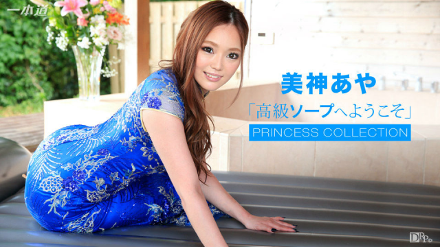 Japan Videos 1pondo 110715_186 - Aya Mikami - New Adult Video