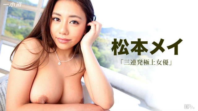 Japan Videos 1pondo 112015_193 - Mai Matsumoto - Japanese Sex Show