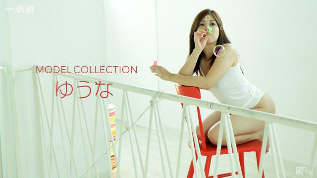 Japan Videos 1Pondo 120216_438 Yuuna Tachibana - Asian Fucked Girls